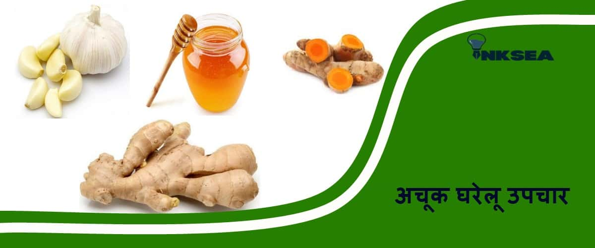 Best Natural Home Remedies in Hindi