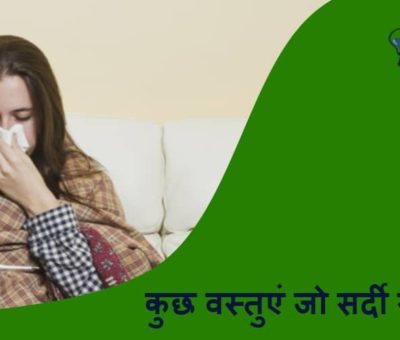 Home Remedies for cold in hindi