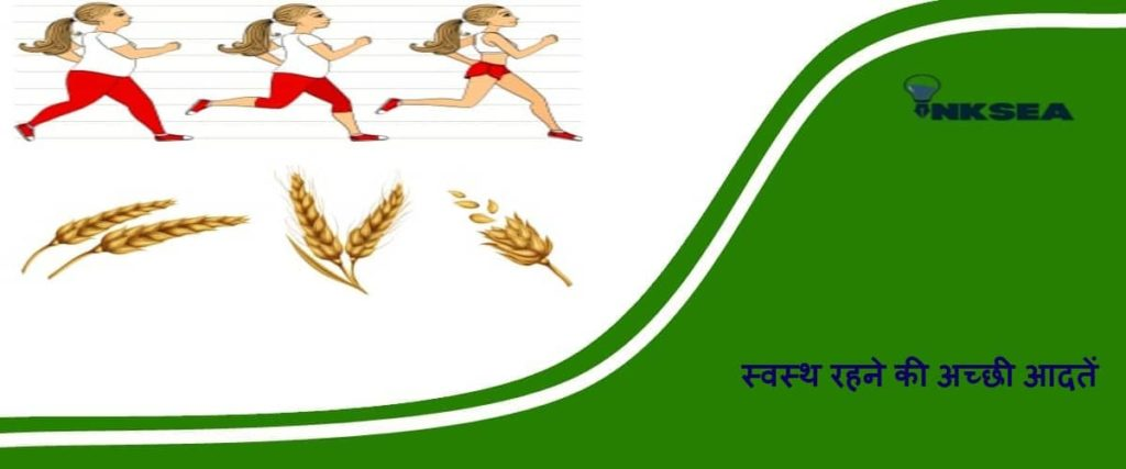 Tips to Stay Healthy in Hindi