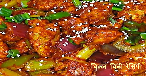 Chicken Chili Recipe in Hindi