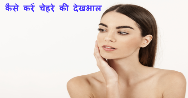 Face Care Tips In Hindi