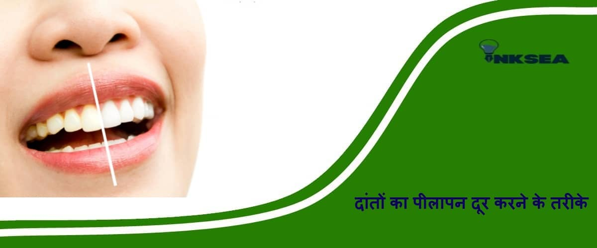 How to care for teeth in hindi