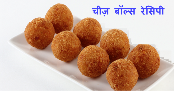 cheez balls recipe in hindi