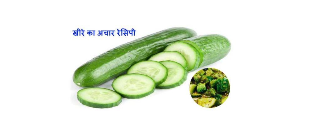 Cucumber Pickle Recipe Hindi