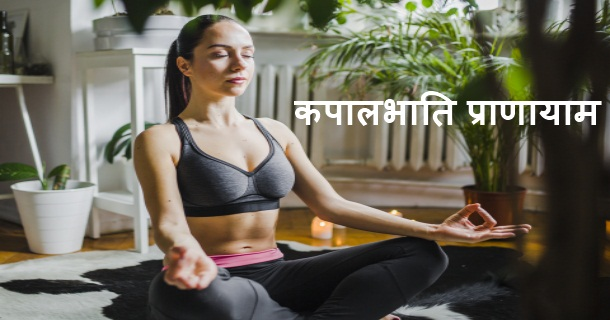 Kapalbhati Pranayam in Hindi