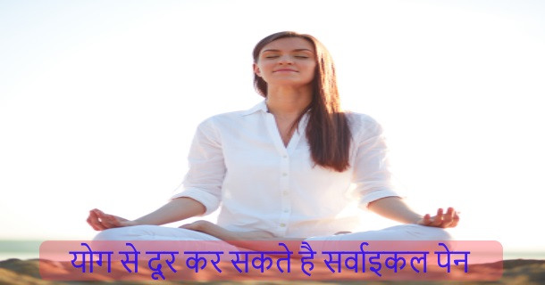 Yoga For Cirvicle Pain in Hindi