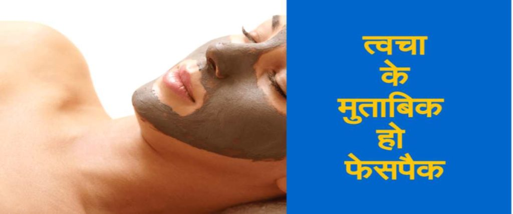 Best Face Packs for Different Skin in Hindi