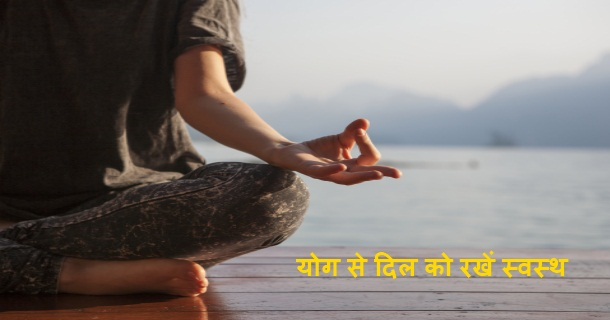 Heart Care Yoga Tips in Hindi