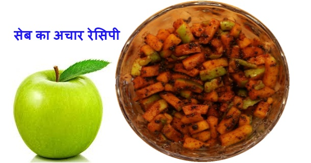Apple Pickle Recipe Hindi