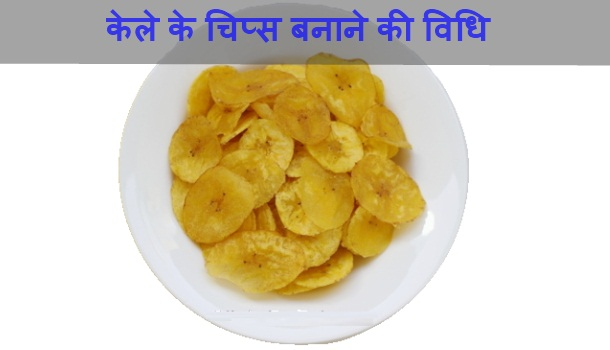 Banana Chips Recipe in Hindi