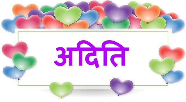 Aditi Meaning in Hindi