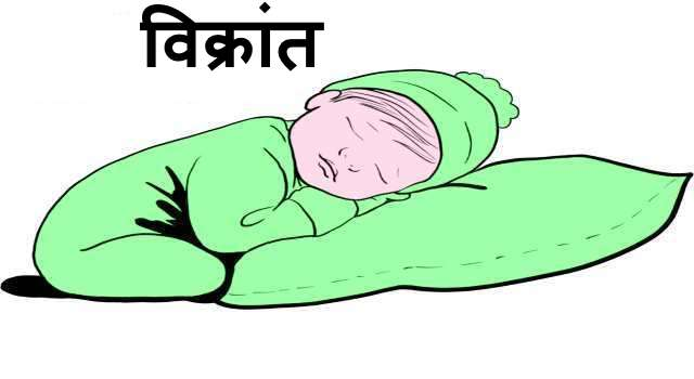 Vikrant Meaning in Hindi