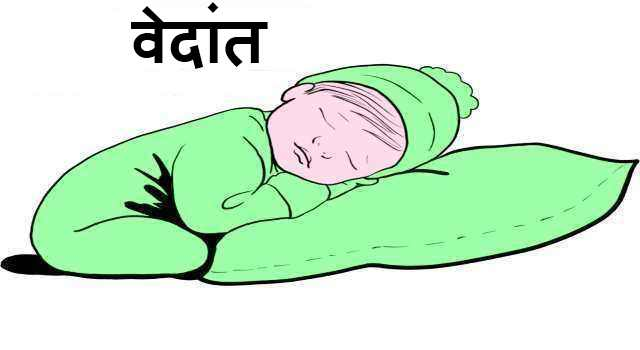 Vedant Meaning in Hindi