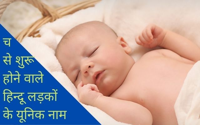 C letter names for boy hindu