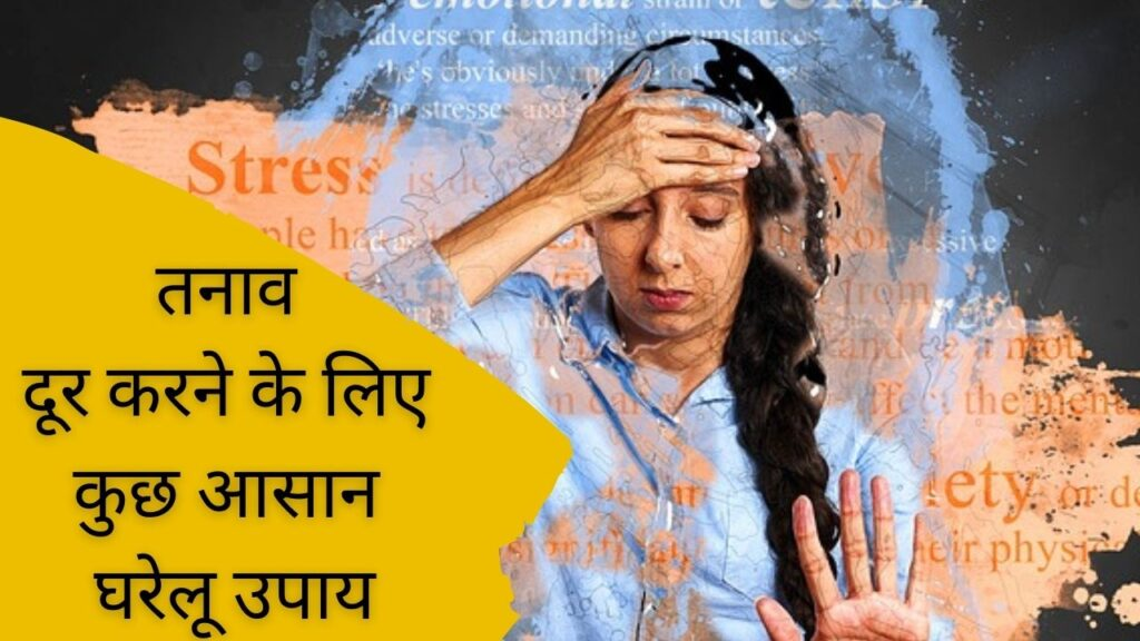 Home Remedies for Stress in Hindi